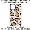 送料無料 iPhone12シリーズ対応 背面強化ガラスケース アニマル柄4