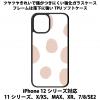 送料無料 iPhone12シリーズ対応 背面強化ガラスケース アニマル柄6
