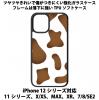 送料無料 iPhone12シリーズ対応 背面強化ガラスケース 牛柄 茶色