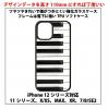 ☆☆ピアノ☆☆をプリントしたシンプルなガラスソフトケースです☆☆【新品】(送料無料)