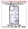 ☆☆大理石☆☆をプリントしたシンプルなガラスソフトケースです☆☆【新品】(送料無料)
