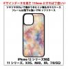 ☆☆幾何学☆☆をプリントしたシンプルなガラスソフトケースです☆☆【新品】(送料無料)