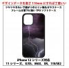 ☆☆雷 いかづち2☆☆をプリントしたシンプルなガラスソフトケースです☆☆【新品】(送料無料)