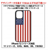☆☆国旗アメリカ☆☆をプリントしたシンプルなガラスソフトケースです☆☆【新品】(送料無料)