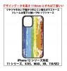 ☆☆ペイント☆☆をプリントしたシンプルなガラスソフトケースです☆☆【新品】(送料無料)