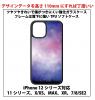 ☆☆夜空☆☆をプリントしたシンプルなガラスソフトケースです☆☆【新品】(送料無料)