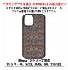 ☆☆ダマスク5☆☆をプリントしたシンプルなガラスソフトケースです☆☆【新品】(送料無料)