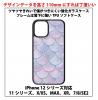 ☆☆人魚の鱗☆☆をプリントしたシンプルなガラスソフトケースです☆☆【新品】(送料無料)