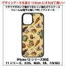 ☆☆野菜1☆☆をプリントしたシンプルなガラスソフトケースです☆☆【新品】(送料無料)