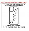☆☆猫の足跡☆☆をプリントしたシンプルなガラスソフトケースです☆☆【新品】(送料無料)