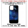 ☆☆星 夜空3☆☆をプリントしたシンプルなガラスソフトケースです☆☆【新品】(送料無料)