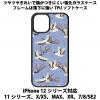 送料無料 iPhone12シリーズ対応 背面強化ガラスケース 鶴1