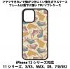 送料無料 iPhone12シリーズ対応 背面強化ガラスケース スニーカー7