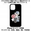 送料無料 iPhone12シリーズ対応 背面強化ガラスケース クマとバイク2