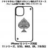 送料無料 iPhone12シリーズ対応 背面強化ガラスケース トランプ2