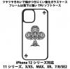 送料無料 iPhone12シリーズ対応 背面強化ガラスケース トランプ3