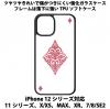 送料無料 iPhone12シリーズ対応 背面強化ガラスケース トランプ4