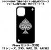 送料無料 iPhone12シリーズ対応 背面強化ガラスケース トランプ6