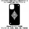 送料無料 iPhone12シリーズ対応 背面強化ガラスケース トランプ8