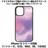 送料無料 iPhone12シリーズ対応 背面強化ガラスケース 星座2