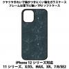 送料無料 iPhone12シリーズ対応 背面強化ガラスケース 星座4