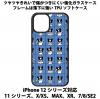 送料無料 iPhone12シリーズ対応 背面強化ガラスケース フレンチブルドッグ10