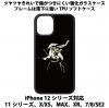 送料無料 iPhone12シリーズ対応 背面強化ガラスケース 侍1