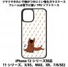 送料無料 iPhone12シリーズ対応 背面強化ガラスケース ウマ1