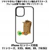 送料無料 iPhone12シリーズ対応 背面強化ガラスケース ウマ2