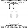 送料無料 iPhone12シリーズ対応 背面強化ガラスケース ヘッドフォン1