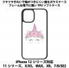 送料無料 iPhone12シリーズ対応 背面強化ガラスケース ユニコーン1