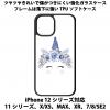 送料無料 iPhone12シリーズ対応 背面強化ガラスケース ユニコーン3