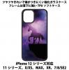送料無料 iPhone12シリーズ対応 背面強化ガラスケース ユニコーン4