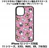 送料無料 iPhone12シリーズ対応 背面強化ガラスケース フレブルとマスク2