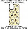 送料無料 iPhone12シリーズ対応 背面強化ガラスケース フレブルとマスク4