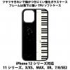 送料無料 iPhone12シリーズ対応 背面強化ガラスケース ピアノ1