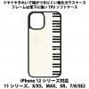送料無料 iPhone12シリーズ対応 背面強化ガラスケース ピアノ2