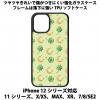 送料無料 iPhone12シリーズ対応 背面強化ガラスケース 蹄鉄とクローバー4