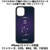 送料無料 iPhone12シリーズ対応 背面強化ガラスケース 星座3 双子座