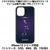 送料無料 iPhone12シリーズ対応 背面強化ガラスケース 星座8 蠍座
