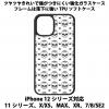送料無料 iPhone12シリーズ対応 背面強化ガラスケース ガイコツ2