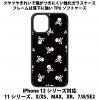 送料無料 iPhone12シリーズ対応 背面強化ガラスケース ガイコツ13