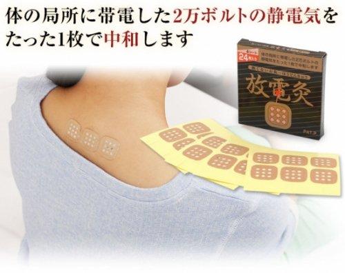 貼るお灸 「放電灸」 3ダース(24枚×36個)