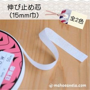 伸び止め芯(15mm巾ストレート)