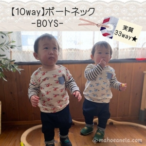 ボートネック -BOYS-