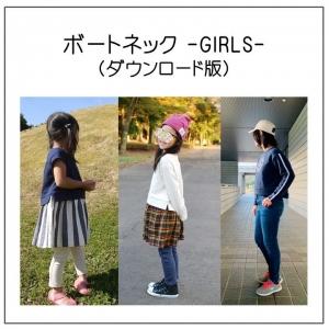 ボートネック -GIRLS-
