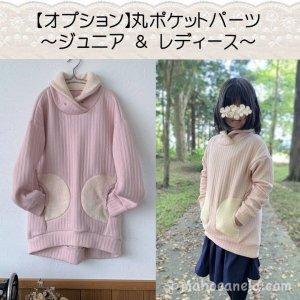 【オプション】丸ポケットパーツ -for Lady-