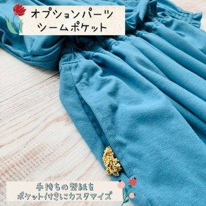 【オプション】シームポケット