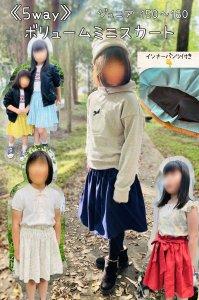 【5way】ボリュームミニスカート(インナーパンツ付) -ジュニア-※おまけリボン付き♪