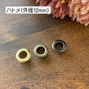ハトメ#20(外径12mm)